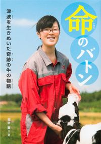 命のバトン / 津波を生きぬいた奇跡の牛の物語