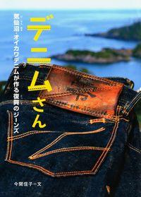 デニムさん 気仙沼・オイカワデニムが作る復興のジーンズ 感動ノンフィクションシリーズ