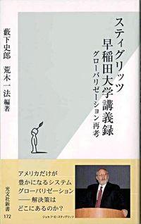 スティグリッツ早稲田大学講義録 / グローバリゼーション再考