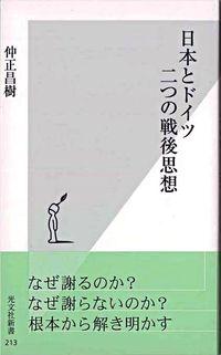 日本とドイツ二つの戦後思想