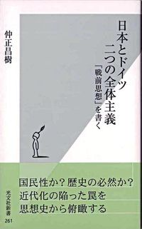 日本とドイツ二つの全体主義 / 「戦前思想」を書く