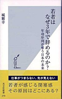 若者はなぜ3年で辞めるのか? / 年功序列が奪う日本の未来