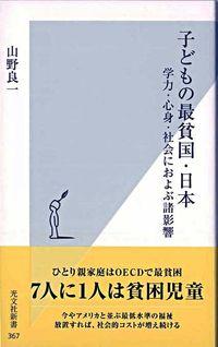 子どもの最貧国・日本 / 学力・心身・社会におよぶ諸影響