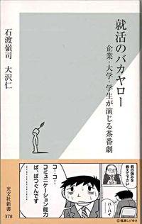 就活のバカヤロー / 企業・大学・学生が演じる茶番劇