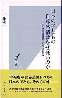 日本の子どもの自尊感情はなぜ低いのか / 児童精神科医の現場報告
