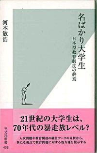 名ばかり大学生 / 日本型教育制度の終焉