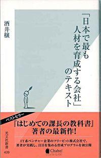 「日本で最も人材を育成する会社」のテキスト