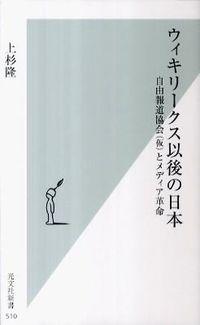 ウィキリークス以後の日本 / 自由報道協会(仮)とメディア革命