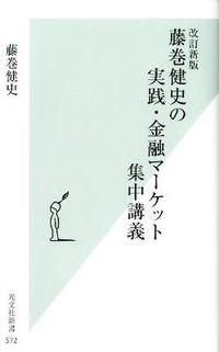 藤巻健史の実践・金融マーケット集中講義 改訂新版