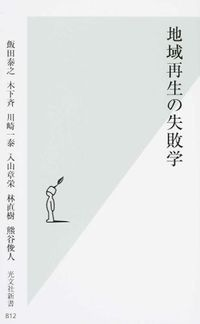 地域再生の失敗学 光文社新書