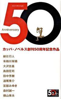 Anniversary 50 : カッパ・ノベルス創刊50周年記念作品