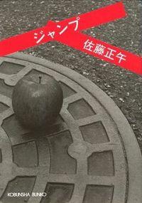 ジャンプ / 長編小説