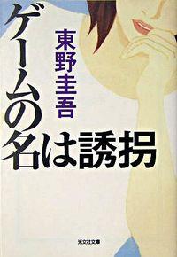 ゲームの名は誘拐 / 長編推理小説