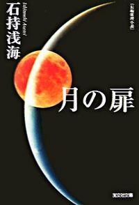 月の扉 / 長編推理小説