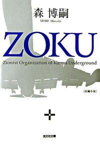 ZOKU / 長編小説