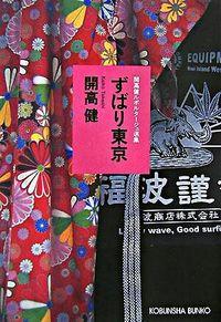 ずばり東京 : 開高健ルポルタージュ選集