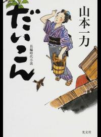 だいこん / 長編時代小説