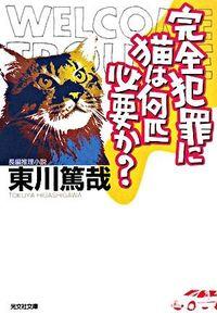 完全犯罪に猫は何匹必要か? / 長編推理小説