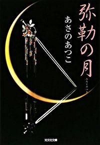 弥勒の月 / 長編時代小説
