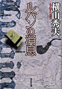 ルパンの消息 / 長編推理小説