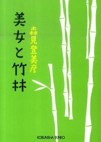 美女と竹林
