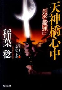 天神橋心中 / 剣客船頭2 長編時代小説