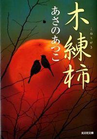 木練柿 / 傑作時代小説