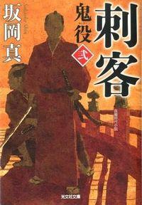 刺客 / 鬼役2 長編時代小説