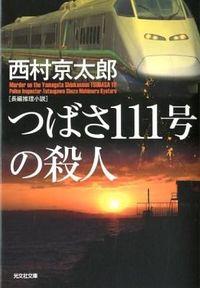 つばさ111号の殺人 / 長編推理小説