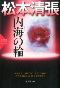 内海の輪 / 松本清張プレミアム・ミステリー 傑作推理小説