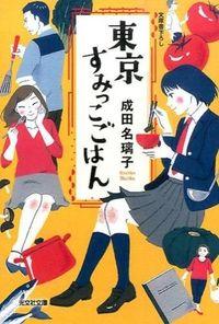 東京すみっこごはん 光文社文庫 ; [な41-1]