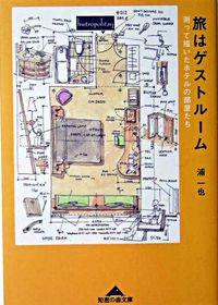 旅はゲストルーム / 測って描いたホテルの部屋たち