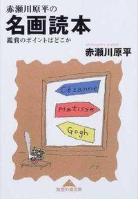 赤瀬川原平の名画読本 / 鑑賞のポイントはどこか