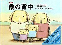 象の背中 / 旅立つ日 絵本版