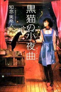 黒猫の小夜曲 (セレナーデ)