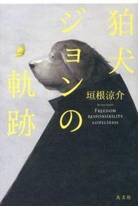 狛犬ジョンの軌跡 : FREEDOM RESPONSIBILITY LONELINESS