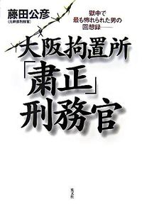 大阪拘置所「粛正」刑務官 / 獄中で最も怖れられた男の回想録