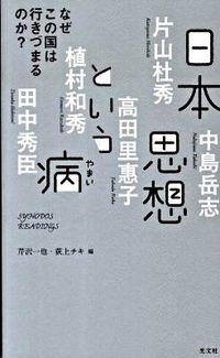 日本思想という病 / なぜこの国は行きづまるのか? Synodos readings