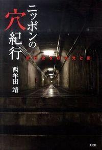 ニッポンの穴紀行 : 近代史を彩る光と影