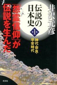伝説の日本史 第1巻(神代・奈良・平安時代)