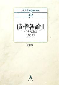債権各論 2 弘文堂NOMIKA ; 4-2