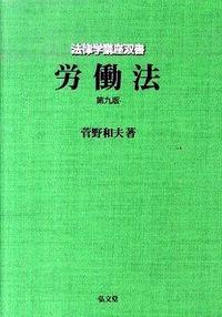 労働法 第9版
