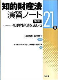 知的財産法演習ノート : 知的財産法を楽しむ21問