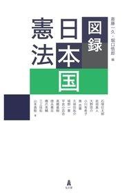 図録 日本国憲法