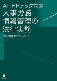 AI・HRテック対応 人事労務情報管理の法律実務