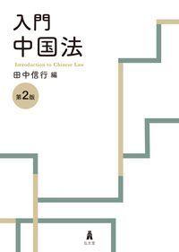 入門 中国法の表紙画像