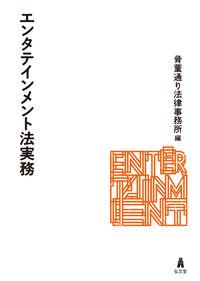 エンタテインメント法実務