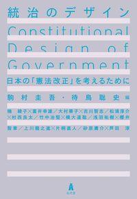 統治のデザイン