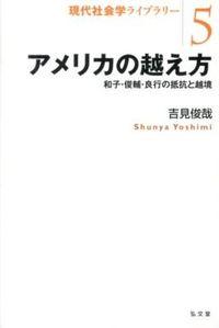 アメリカの越え方 / 和子・俊輔・良行の抵抗と越境