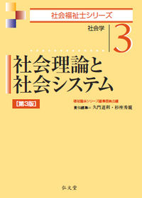 社会理論と社会システム 第3版 / 社会学
